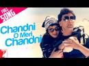 Песня Chandni O Meri Chandni из фильма Чандни/ Chandni 1989.