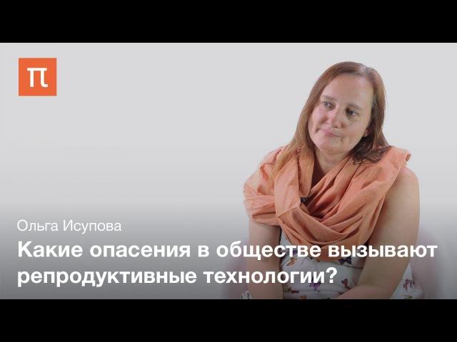 Репродуктивные технологии и родительство — Ольга Исупова