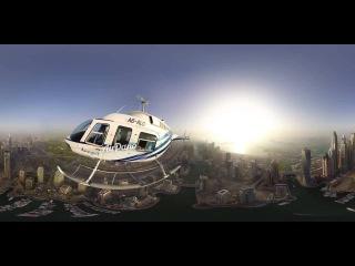 WOOW! На вертолете в Дубаи в 360 градусов! Панорамное видео путешествие!