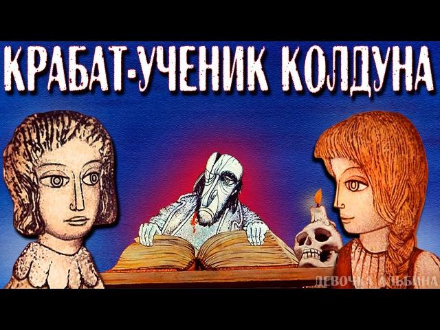 Крабат – ученик колдуна / Carodejuv ucen 1977