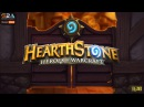 Dread.[16окт 2015] Hearthstone vs Solo, Albert арена
