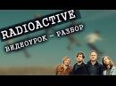 Imagine Dragons - Radioactive / Видеоурок / Разбор / Простая песня на гитаре