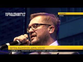 Олександр Пономарьов - День Ірпеня 2015