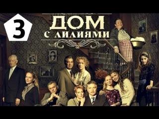 Дом с лилиями 2014 3 СЕРИЯ [Семейная сага,мелодрама,драма]