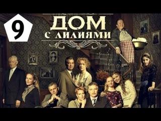 Дом с лилиями 2014 9 СЕРИЯ [Семейная сага,мелодрама,драма]