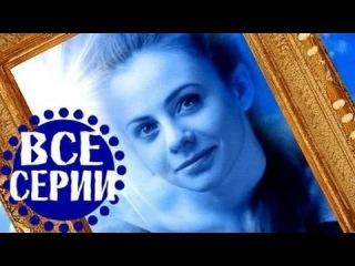 Княжна из хрущевки (11.05.2013) Лирическая комедия сериал