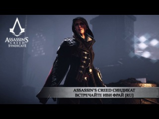 Assassin s Creed Syndicate - Геймплей за Иви RU