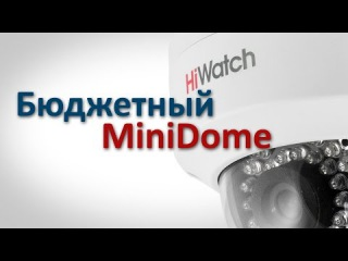 IP-камера Hiwatch DS-N211 от компании Hikvision с ИК подсветкой