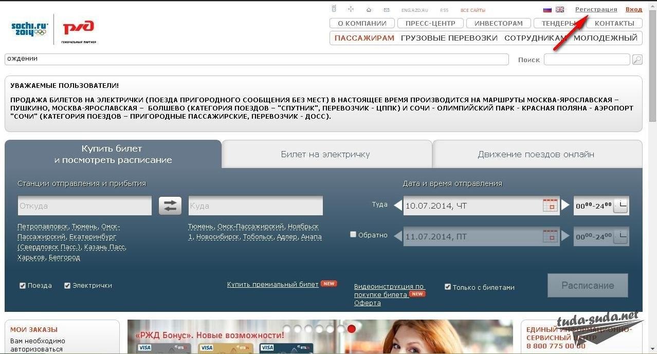 Железнодорожные билеты ржд официальный сайт  на поезд