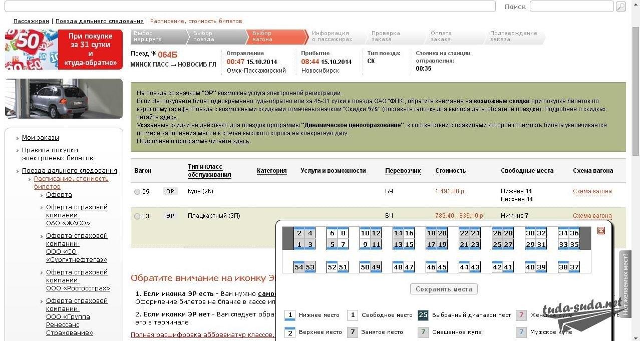 Жд билеты официальный сайт ржд  билет иркутск забайкальск