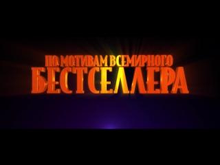 Трейлер Ужастики 2015