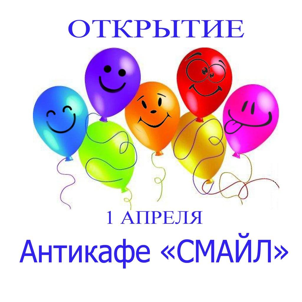 """Афиша Пятигорск Открытие антикафе """"Смайл"""""""