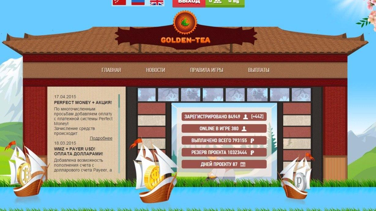 Постер к новости Golden Tea