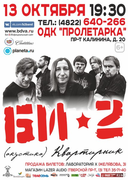 БИ-2 в Твери 13.10.15