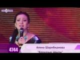Алина Шарипжанова - Коркачык авылы