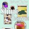 🌀 Slime / Лизуны 🌀