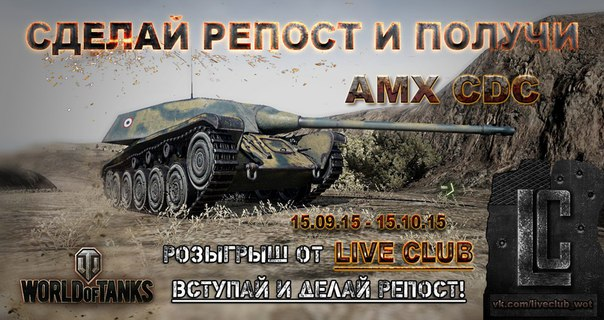 """бонус код на премиум танк в world of tanks """" Актуальные моды Wargaming"""