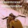 Советские мотоциклы   Мотоциклы СССР