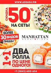Суши-бар MANHATTAN | Доставка | Новокузнецк