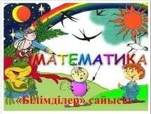 Математикадан презентациялар топтамасы