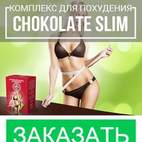 шоколад слим официальный сайт отзывы
