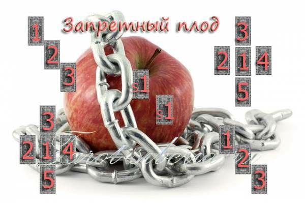 """Расклад """"Запретный плод"""" Автор расклада: Юлиша 9kPjN0brDi0"""