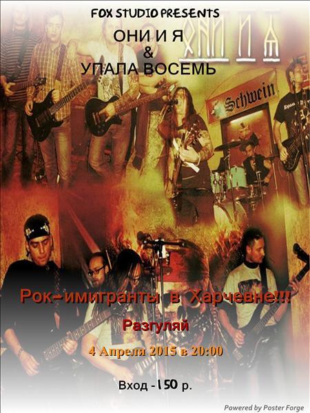 Афиша Калуга Рок-эмигранты в Харчевне!!!