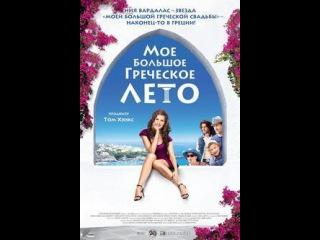 Мое большое греческое лето / Моя жизнь в руинах