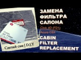 ЗАМЕНА ФИЛЬТРА САЛОНА - Civic 4D  CABIN FILTER REPLACEMENT - Civic FD (Acura CSX)