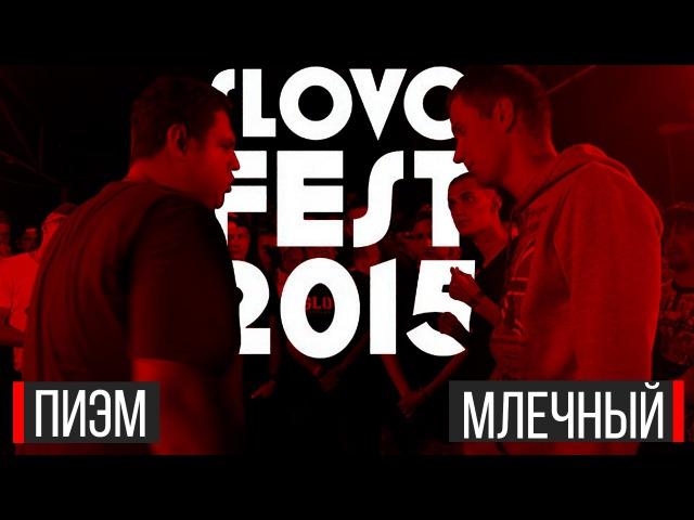 SLOVOFEST 2015 ПИЭМ vs. МЛЕЧНЫЙ