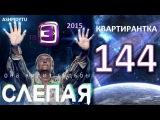 Слепая на ТВ3 - Квартирантка (144 Серия от ASHPIDYTU в 2015)