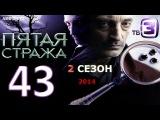 Пятая Стража на ТВ3 (2 Сезон 43 Серия от ASHPIDYTU в 2014)