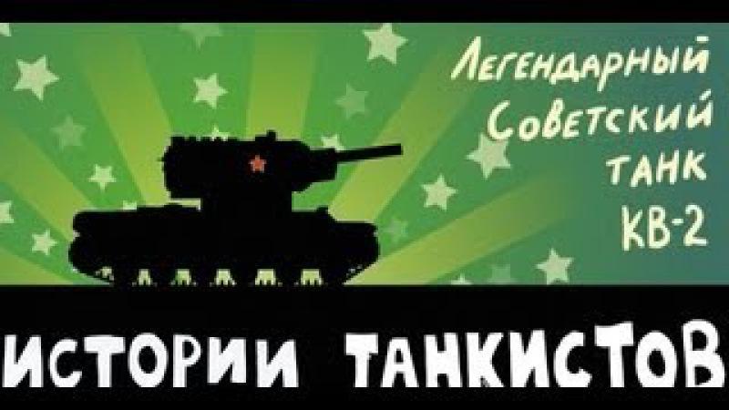 Танк КВ-2 - Истории танкистов | Мультик про танки, приколы World Of Tanks.