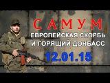 Самум: Европейская скорбь и горящий Донбасс.