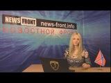 Новороссия. Сводка новостей Новороссии (События Ньюс Фронт) 17 января 2015 /Roundup NewsFront 17.01