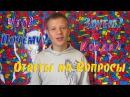 Ответы на Вопросы 1 Какие цели ставишь перед собой в видеоблогерстве сейчас