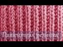 Вязание спицами Патентная резинка