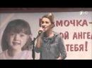 Песня Улыбка пересмешника - Камень с души твоей снять