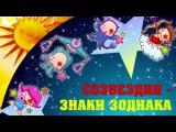 Музыкальный мультфильм детям о созвездиях и знаках зодиака в стихах.