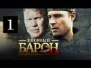 Икорный барон (1 серия)