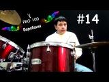 Урок игры на Барабанах #14  Знакомство с работой хай-хета  Видео школа Pro100 Бараб ...