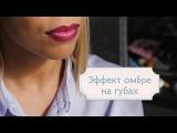Эффект омбре на губах [Шпильки | Женский журнал]