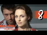 Общая терапия - 2 сезон - 8 серия «Чужой пациент»