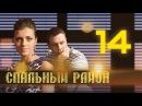 Спальный район - 14 серия