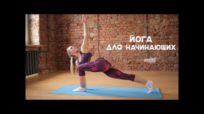 Йога для начинающих картинки уроки в домашних условиях