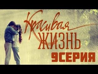 Красивая жизнь 9 серия - Сериал фильм мелодрама драма смотреть онлайн