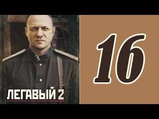 Легавый 2 сезон 16 серия. Сериал фильм криминал смотреть онлайн.