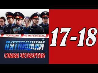 Пятницкий. Глава четвертая. 17 18 серия. Сериал фильм детектив смотреть онлайн.