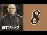 Легавый 2 сезон 8 серия. Сериал фильм криминал смотреть онлайн.