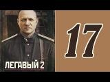 Легавый 2 сезон 17 серия. Сериал фильм криминал смотреть онлайн.